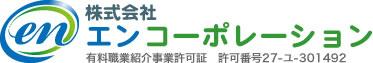 株式会社エンコーポレーション 有料職業紹介事業許可証 許可番号27-ユ-301492